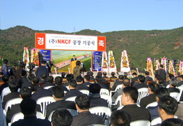 NKCF 공장 기공식